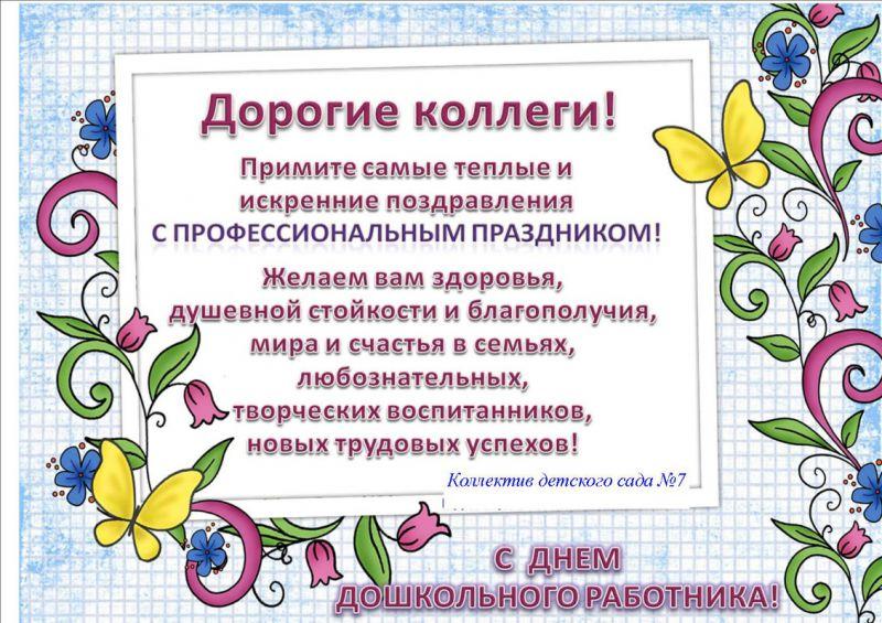 Поздравления для воспитателя прикольные